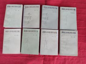 建国以来毛泽东文稿(1一8册)