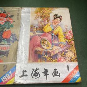 上海年画缩样1987年(1、2)