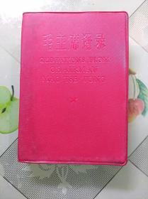 毛主席语录(汉英对照)(64开有林题,1967年1版1印)