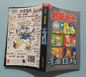 终极米迷口袋书:千面狂鸭(23 超厚版)