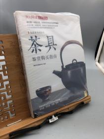潮流收藏:茶具鉴赏购买指南