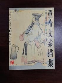 董希文素描集(中國素描經典畫庫)