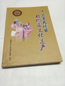 广东省大埔县非物质文化遗产