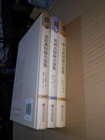 莫泊桑短篇小说集  欧诃夫短篇小说集  莫泊桑短篇小说集(全译本)  3本合售