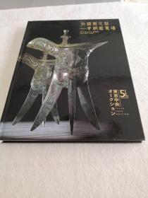 东京中央2015弘礼乐之制——青铜器专场