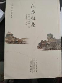范泰恒集(清代中州名家丛书 32开平装 全一册)