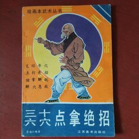 《三十六穴点拿绝招》张晓山 编著 江苏美术出版社 私藏 品佳 书品如图