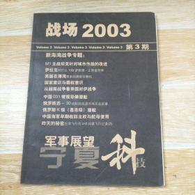 战场2003年第3期