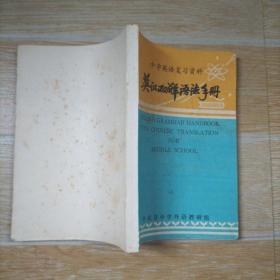 中学英语复习资料 英汉双解语法手册