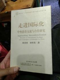【一版一印】走进国际化 中外教育交流与合作研究  谢练高  著;陈昌贵  广东教育出版社9787540676117