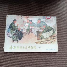 济南部队美术作品选1973全套28张油画