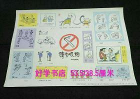 中央爱卫会、卫生部宣传画---请勿吸烟(华君武、方成、王复羊、缪印堂等名家绘画 作品)