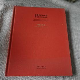 中国艺术研究院著名艺术家精品集·捐赠作品集