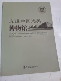 走进中国海关博物馆