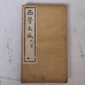 光绪 西学大成【申编 汽学】