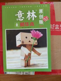 意林原创版精华本(第30卷)