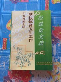 上海市闸北区学校体育卫生工作 经验论文选