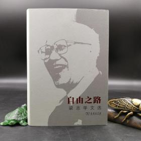 特惠 自由之路:梁志学文选