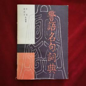 1984年《警语名句词典(上册)》(1版1印)李夏、薛进官等编纂,长征出版社 出版