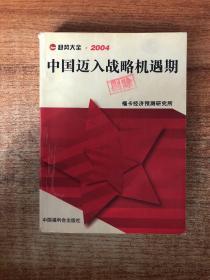 趋势大全·2004.中国迈入战略机遇期