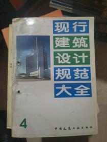 现行建筑设计规范大全4