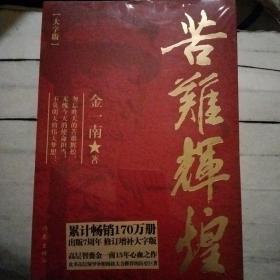 苦难辉煌(大字本)/金一南