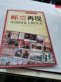 邮票再现中国历史上的今天