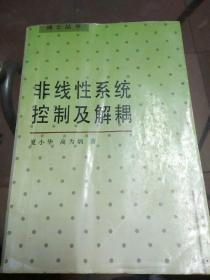 非线性系统控制及解耦(博士丛书)
