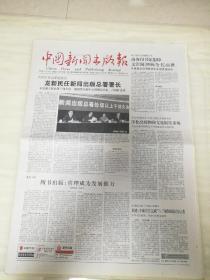 中国新闻出版报2005年12月23日(4开四版) 净化出版物和文化娱乐市场;图书出版管理成为发展推力;知识火种播山乡;师德崇高风范长存;小巷深处依然琵琶声声