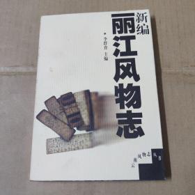 新编丽江风物志-99年一版一印