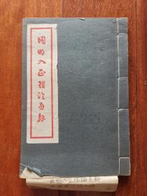 《因明入正理论易解》民国铅印本一册全 上海哈同爱俪园敬印 姬觉弥题
