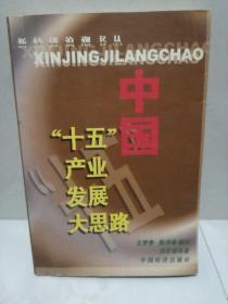 """中国""""十五""""产业发展大思路"""