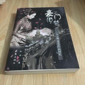 豪门旧梦:一个上海老克拉的回忆 无笔迹