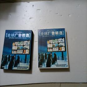 全球广告精选【超级完整版,一盒13张DVD碟片】
