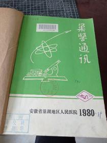 巢医通讯 1980年1981年1983年1987—1988年1989年译文专辑共6本合售