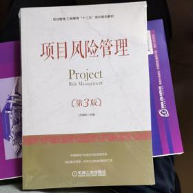项目风险管理(第3版)