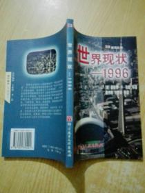 世界现状 : 1996