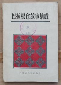 《巴拉根仓故事集成》芒•牧林 编