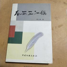 风雨三江镇   (内页干净)