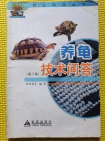 养龟技术问答(第2版)