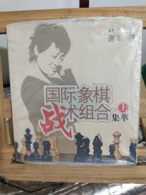 国际象棋战术组合集萃(上)