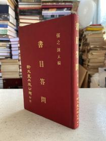 书目答问(1974年一版一印)精装本