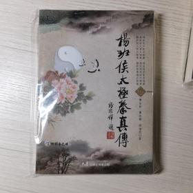 杨班侯太极拳真传