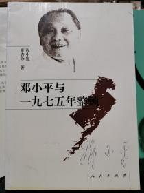 邓小平与一九七五年整顿