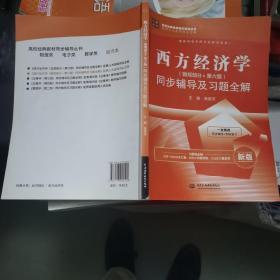 西方经济学(微观部分·第六版)同步辅导及习题全解( 新版)/九章丛书·高校经典教材同步辅导丛书