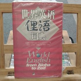 世界英语俚语词典