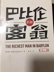 巴比伦富翁新解