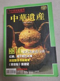中华遗产杂志巨厚典藏