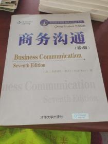 美国商学院原版教材精选系列:商务沟通(第7版)