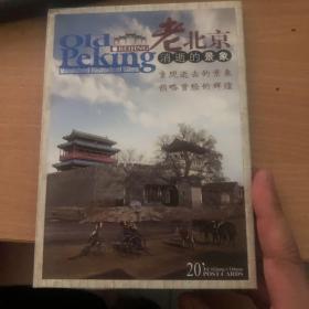 老北京消逝的景象  明信片  20张全  (正版现货)
